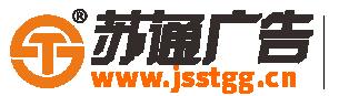 发光字,亚克力发光字,LED发光字,发光字制作厂家-江苏苏通广告有限公司